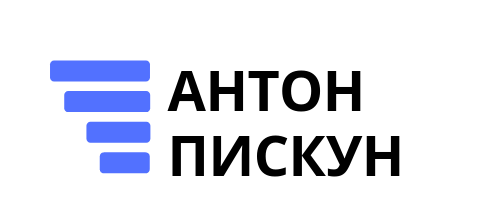 Консультант — Пискун Антон